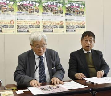 記者会見する「高校生平和大使派遣委員会」の平野伸人共同代表(左)ら=24日午後、広島市