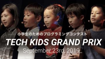小学生を対象にしたプログラミングコンテスト「Tech Kids Grand Prix 2019」が9月に開催