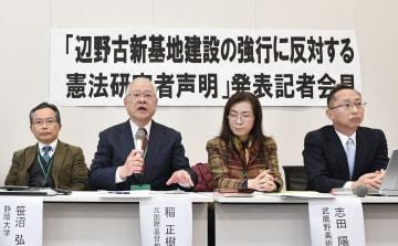 記者会見する稲正樹・元国際基督教大教授(中央左)ら=24日午後、国会