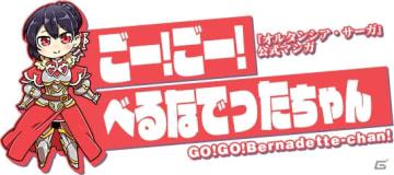 「オルタンシア・サーガ -蒼の騎士団-」特急みかん先生による公式WEBマンガ「ごー!ごー!べるなでったちゃん」がスタート!