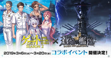 「蒼焔の艦隊」異世界×自衛隊ファンタジー「ゲート SEASON2」とのコラボイベントが開催決定!