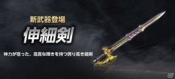 「真・三國無双 Online」に新武器「伸細剣」や袁紹と甄姫の武将服が登場!