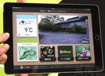福冈球场将引进AI指导高尔夫攻略服务