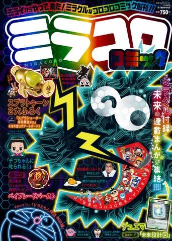 「コロコロコミック」の新増刊「ミラコロコミック」Ver.0.1号の表紙=小学館提供