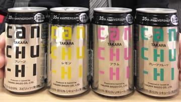 宝酒造が限定発売する復刻デザイン缶の「タカラcanチューハイ」