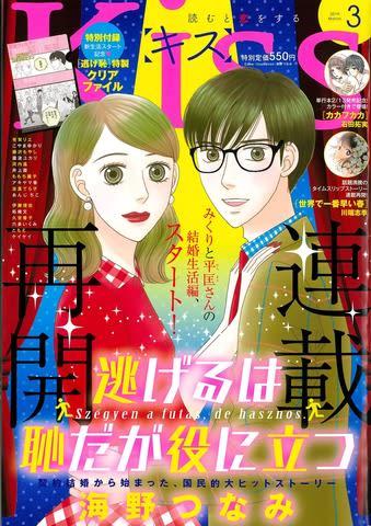「逃げるは恥だが役に立つ」の連載が再開した「Kiss」3月号の表紙