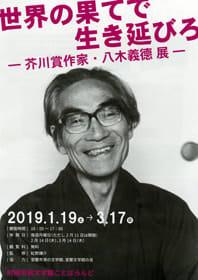 東京都町田市で開かれている室蘭出身の芥川賞作家、故八木義德氏の展覧会をPRするチラシ