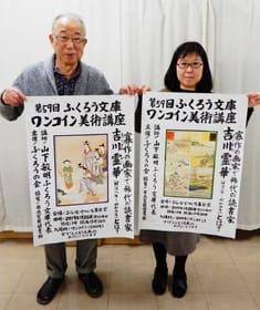 明治、大正期の日本画家、吉川霊華の知られざる画業などが語られる第59回ワンコイン美術講座をPRする山下代表(左)