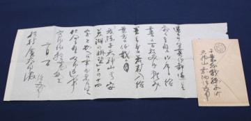 """嘉納の未公開書簡  嘉納の別荘から見える手賀沼の景観を""""安美子""""と記し、同地に居を構える国際的ジャーナリスト杉村楚人冠に送った手紙。"""