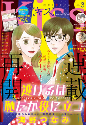 Kiss3月号(講談社)の表紙