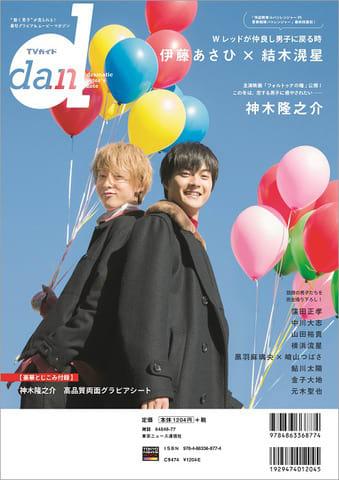 雑誌「TVガイドdan vol.22」に登場した伊藤あさひさん(左)と結木滉星さん
