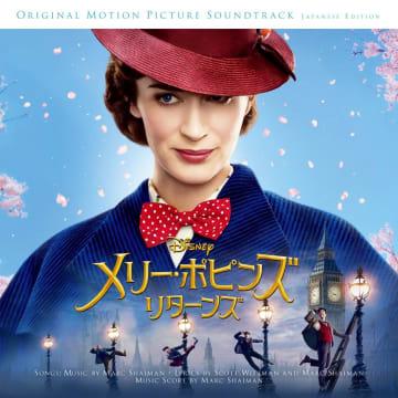 『メリー・ポピンズ リターンズ オリジナル・サウンドトラック』日本版