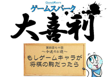 【大喜利】『もしゲームキャラが将棋の駒だったら』回答募集中!