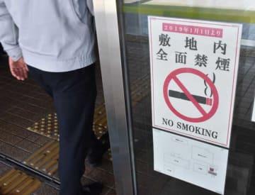 川南町役場敷地内の禁煙を呼び掛ける張り紙