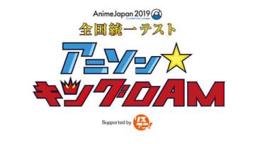 「AnimeJapan2019」で実施される「AJ2019 全国統一テスト アニソン☆キングDAM」のロゴ