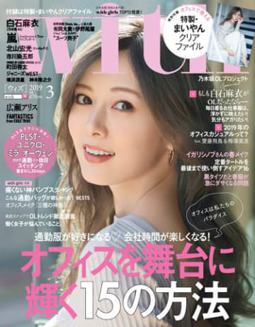 白石麻衣さんが表紙を飾った女性ファッション誌「with」3月号
