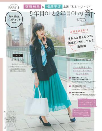 女性ファッション誌「with」3月号に掲載される齋藤飛鳥さんのビジュアル