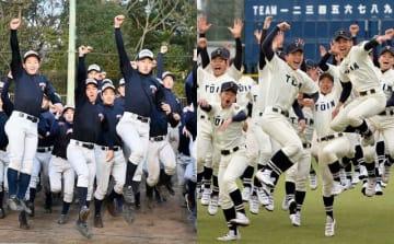 センバツ出場を決め、喜ぶ横浜高校と桐蔭学園の選手ら