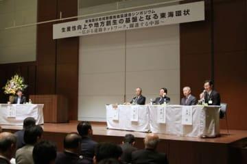 【パネルディスカッションで意見を述べるいなべ市の日沖市長(右端)ら=名古屋市中村区のミッドランドホールで】