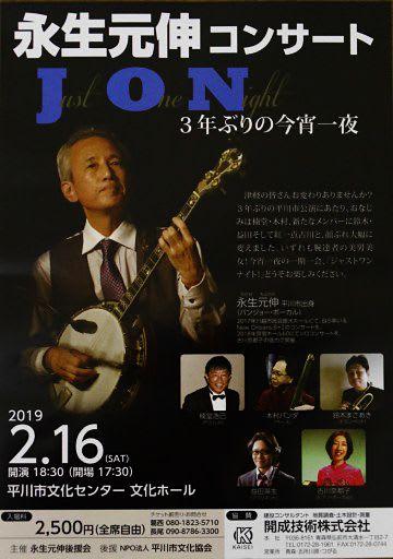 永生さんが3年ぶりに地元で演奏するコンサートのチラシ