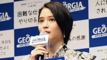 缶コーヒー「ジョージア」の新キャンペーン&新CM発表会に登場した広瀬アリスさん