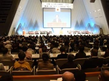 天皇陛下の即位30周年を祝った「府民の集い」(京都市左京区・京都国際会館)