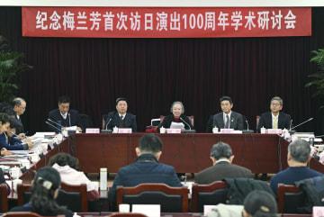 中国京劇の梅蘭芳が日本で初公演してから100年を記念して開かれたシンポジウム=26日、北京(共同)
