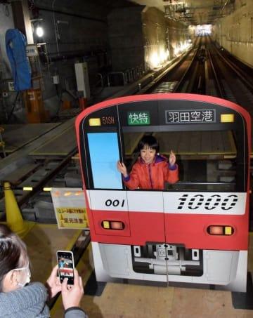 トンネル内に置かれたパネルを使って写真を撮る親子=川崎市川崎区