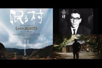 眠る村(C)東海テレビ放送