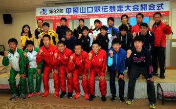開会式を終え、熱走を誓う県内チームの選手や監督たち