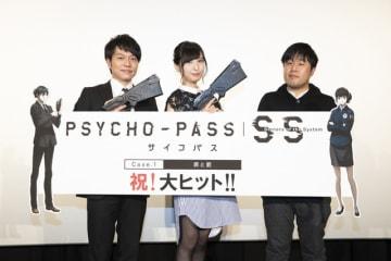 「『PSYCHO-PASS サイコパス Sinners of the System Case.1 罪と罰』初日舞台挨拶」(C)サイコパス製作委員会