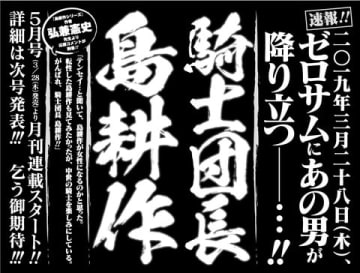 マンガ誌「月刊コミックゼロサム」3月号に掲載された「騎士団長 島耕作」の告知