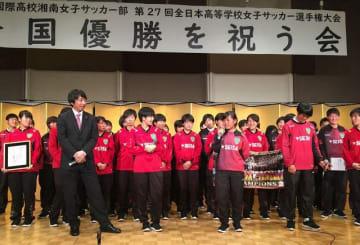 星槎国際高校湘南女子サッカー部の優勝祝賀会で決勝戦のエピソードなどを語る選手や柄澤監督=大磯町