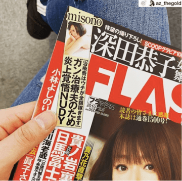 インスタグラム:misono(@misono_koda_official)より