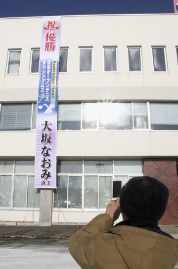 北海道・根室市役所に掲げられた大坂なおみ選手の全豪オープン優勝を祝う垂れ幕=28日午前