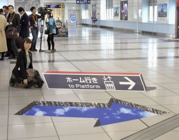 京急電鉄が羽田空港国際線ターミナル駅に導入した「錯視サイン」による案内表示=28日午前