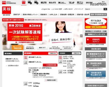 日本英語検定協会「英検」