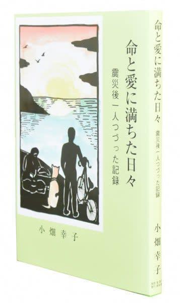 小畑幸子さんが自費出版した「命と愛に満ちた日々」