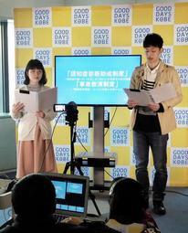 情報番組を配信する神戸学院大の学生たち=28日午前、神戸市役所