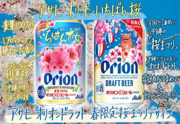 アサヒ オリオンビール 春限定 桜デザイン 沖縄 桜まつり