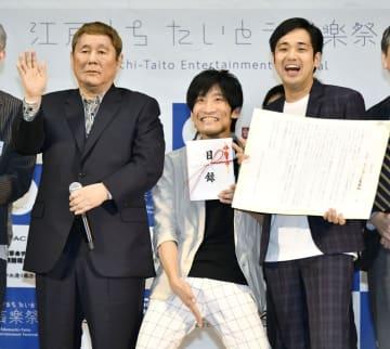 「ビートたけし杯 漫才日本一」の表彰式後、記念撮影するビートたけしさん(左)と優勝した「マッハスピード豪速球」の2人=28日午後、東京・浅草