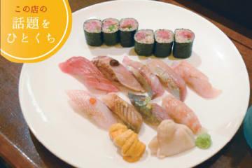 今回の握りずし10貫は「おまかせ($80〜)」コースより。本マグロのあぶりトロ、カサゴ、サワラ、アジなど、日本から仕入れたネタが中心。まろやかな赤シャリ(赤酢と合わせた飯)が魚の味を引き立てる