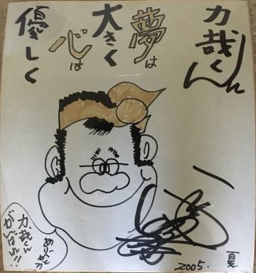 小学生時代、西田敏行さんから送られてきたという色紙に書かれた「夢は大きく、心は優しく」ということばは高野さんの人生のモットーとなっている