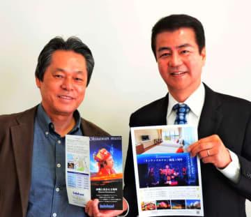 特別宿泊プランのPRをするアジマァの照屋社長(左)と、リンケンズホテルの東恩納副社長=28日、沖縄タイムス社