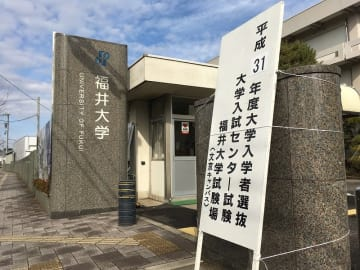 福井大学=福井県福井市