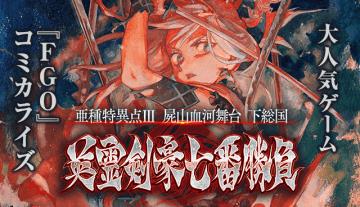 『FGO』人気シナリオ「英霊剣豪七番勝負」がコミカライズ―参りましょう、屍山血河の死合舞台!