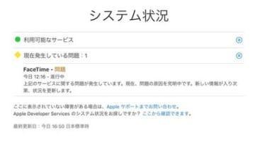 アップル「システム状況」ページ