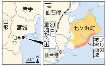 宮城県七ケ浜町、重油によるノリの被害海域