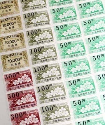 10月31日で払い戻しが終わる広島県の収入証紙