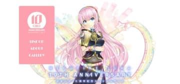 VOCALOID『巡音ルカ』本日1月30日で10周年!記念イベントやコラボ、グッズなど企画盛り沢山